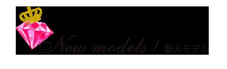 New models / 新人モデル